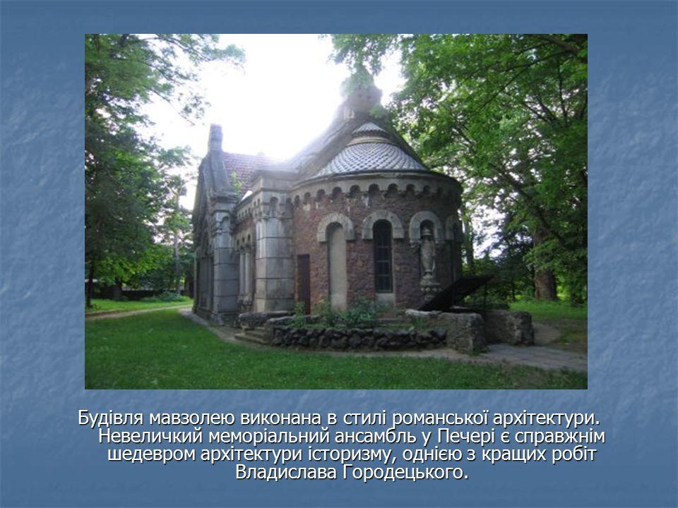 Будівля мавзолею виконана в стилі романської архітектури.