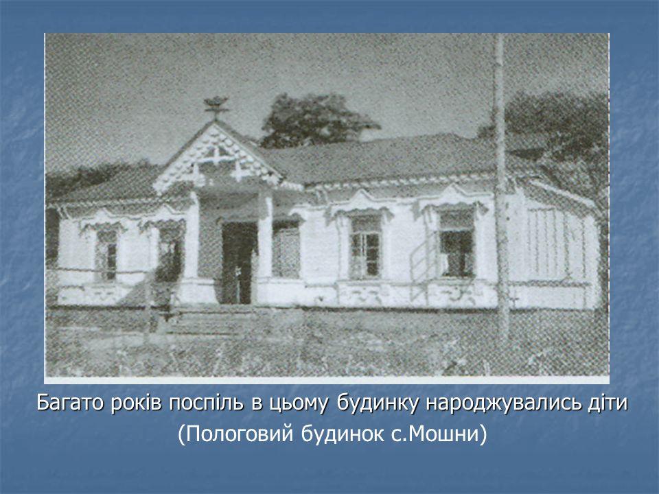 Багато років поспіль в цьому будинку народжувались діти (Пологовий будинок с.Мошни)