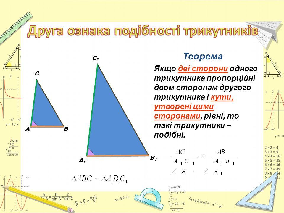 Якщо дві сторони одного трикутника пропорційні двом сторонам другого трикутника і кути, утворені цими сторонами, рівні, то такі трикутники – подібні.