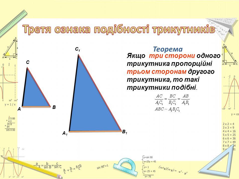 Теорема В1В1 Якщо три сторони одного трикутника пропорційні трьом сторонам другого трикутника, то такі трикутники подібні. А1А1 А С В С1С1