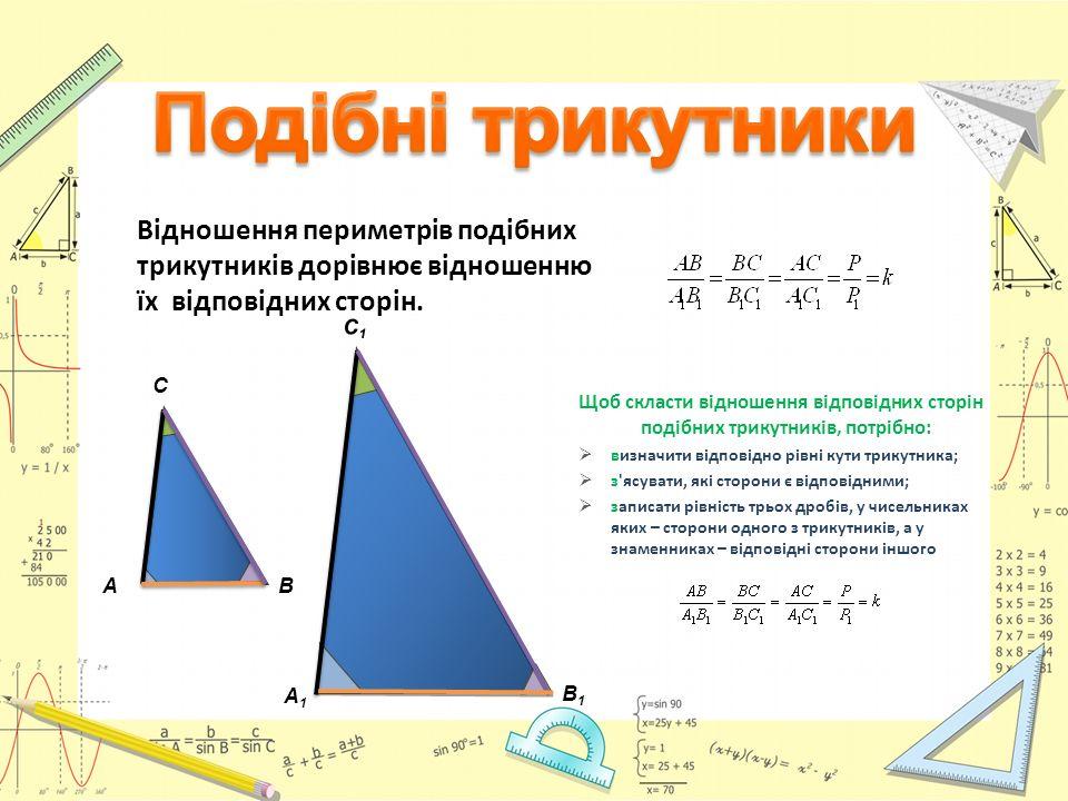 Щоб скласти відношення відповідних сторін подібних трикутників, потрібно:  визначити відповідно рівні кути трикутника;  з'ясувати, які сторони є від