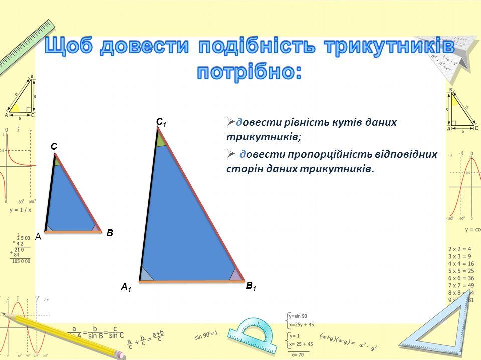  довести рівність кутів даних трикутників;  довести пропорційність відповідних сторін даних трикутників. А1А1 В1В1 А С В С1С1