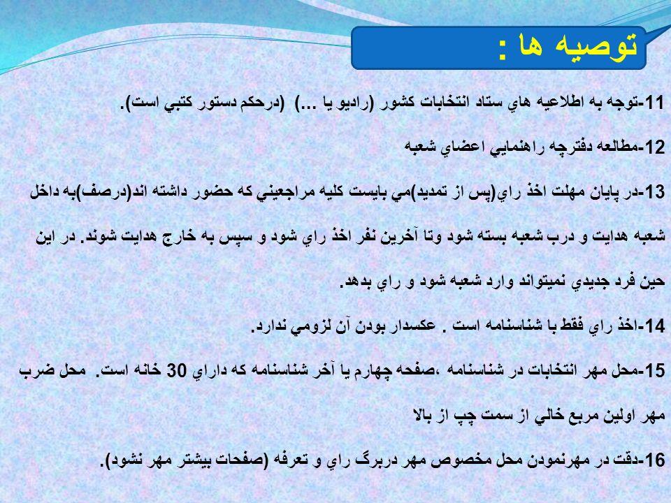 11- توجه به اطلاعيه هاي ستاد انتخابات كشور ( راديو يا...) ( درحكم دستور كتبي است ).
