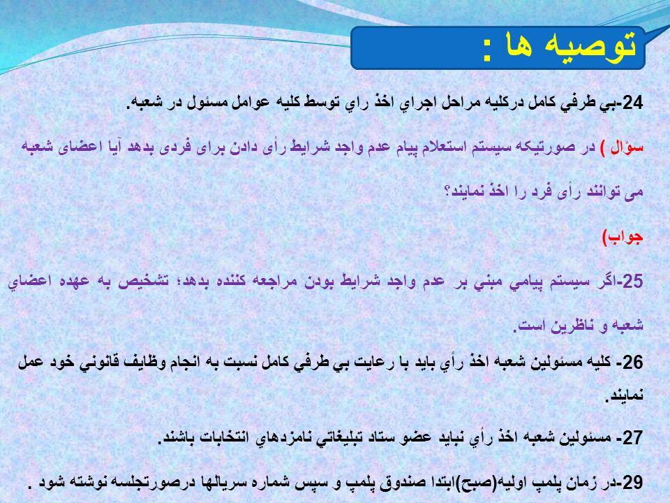 24- بي طرفي كامل دركليه مراحل اجراي اخذ راي توسط كليه عوامل مسئول در شعبه.