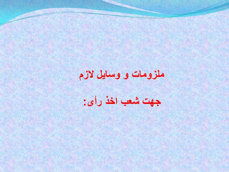ملزومات و وسايل لازم جهت شعب اخذ رأی :
