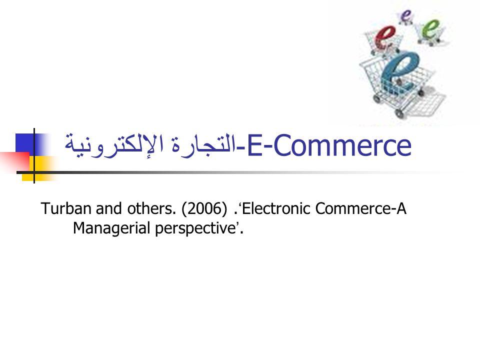- التجارة الإلكترونية E-Commerce Turban and others.