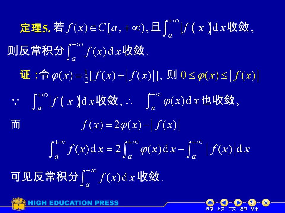 目录 上页 下页 返回 结束 定理 5. 证: 则 而