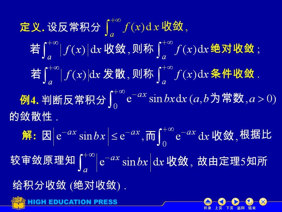 目录 上页 下页 返回 结束 定义. 设反常积分 则称 绝对收敛 ; 则称 条件收敛. 例 4.