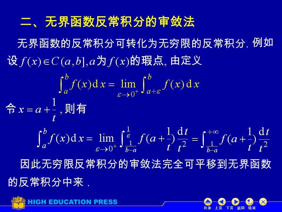 目录 上页 下页 返回 结束 无界函数的反常积分可转化为无穷限的反常积分. 二、无界函数反常积分的审敛法 由定义 例如 因此无穷限反常积分的审敛法完全可平移到无界函数 的反常积分中来.