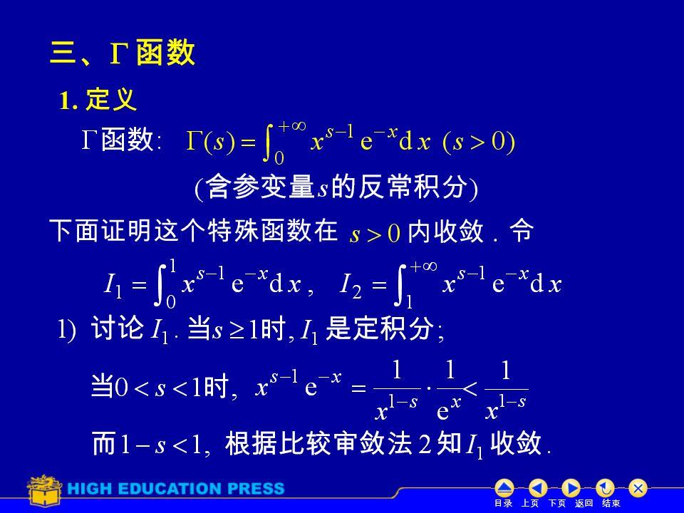 目录 上页 下页 返回 结束 三、  函数 1. 定义 下面证明这个特殊函数在 内收敛. 令