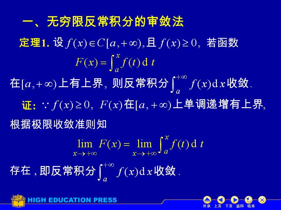 目录 上页 下页 返回 结束 一、无穷限反常积分的审敛法 定理 1. 若函数 证:证: 根据极限收敛准则知 存在,