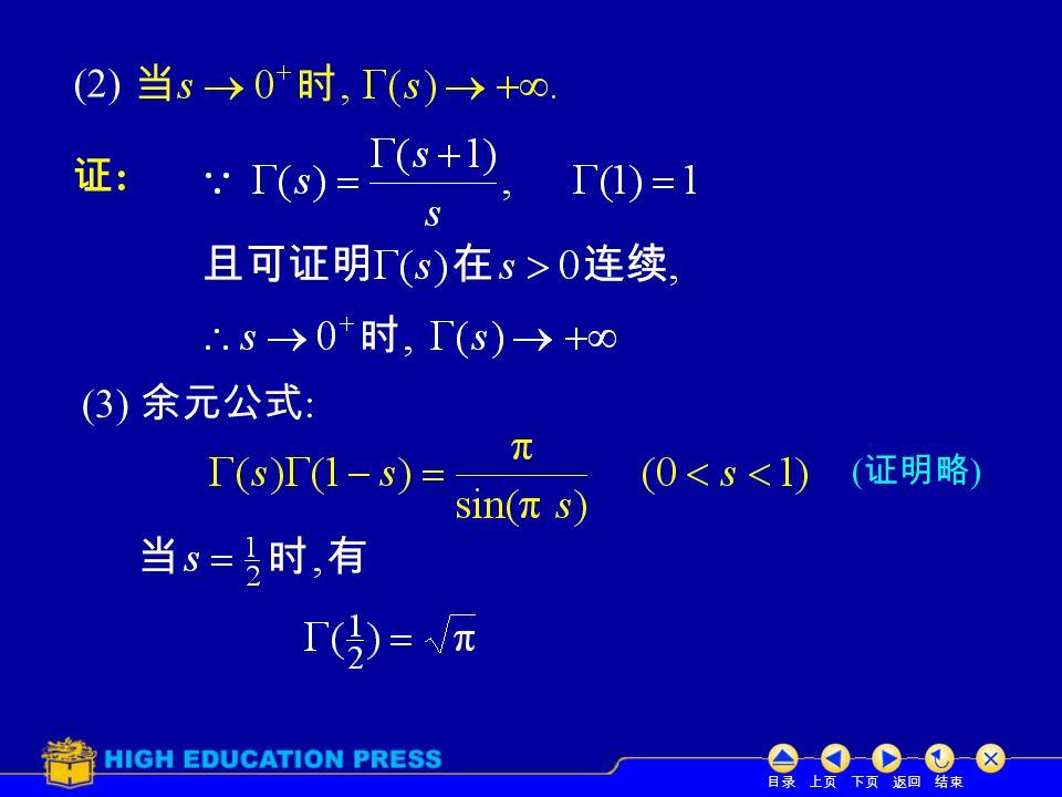 目录 上页 下页 返回 结束 (2) 证:证: (3) 余元公式 : ( 证明略 )