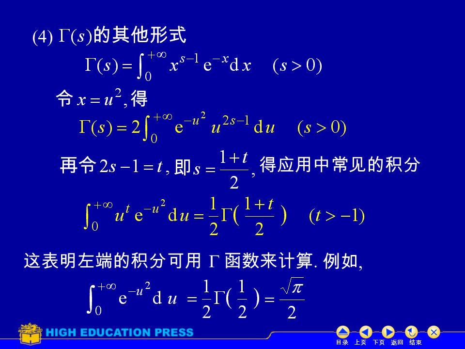 目录 上页 下页 返回 结束 (4) 得应用中常见的积分 这表明左端的积分可用  函数来计算. 例如,
