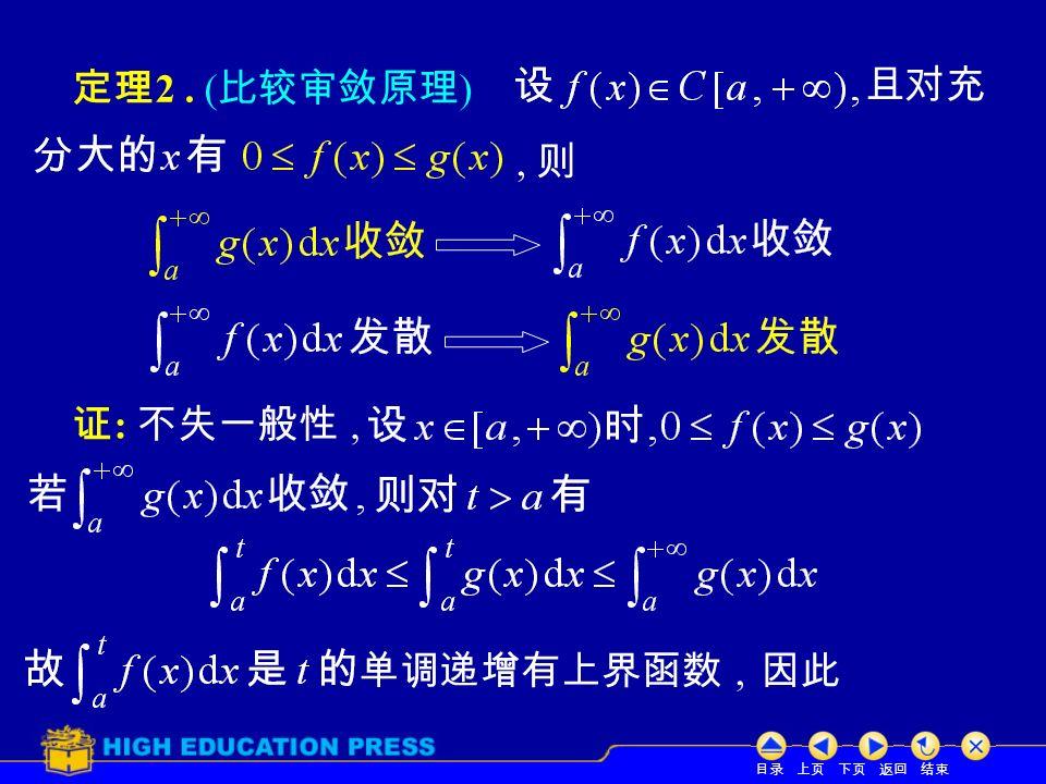 目录 上页 下页 返回 结束 定理 2. ( 比较审敛原理 ) 且对充, 则 证 : 不失一般性, 因此单调递增有上界函数,