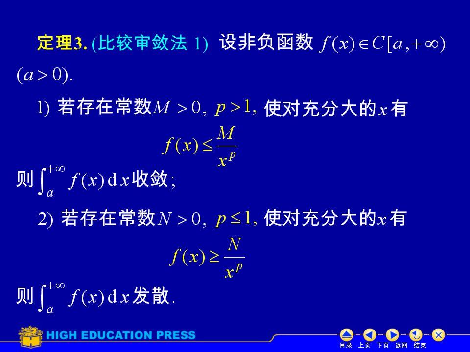 目录 上页 下页 返回 结束 定理 3. ( 比较审敛法 1)