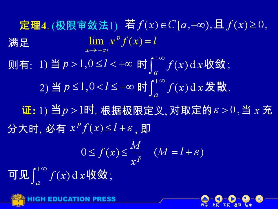 目录 上页 下页 返回 结束 定理 4. ( 极限审敛法 1) 则有 : 1) 当 2) 当 证 : 1) 根据极限定义, 对取定的 当 x 充当 x 充 分大时, 必有, 即 满足