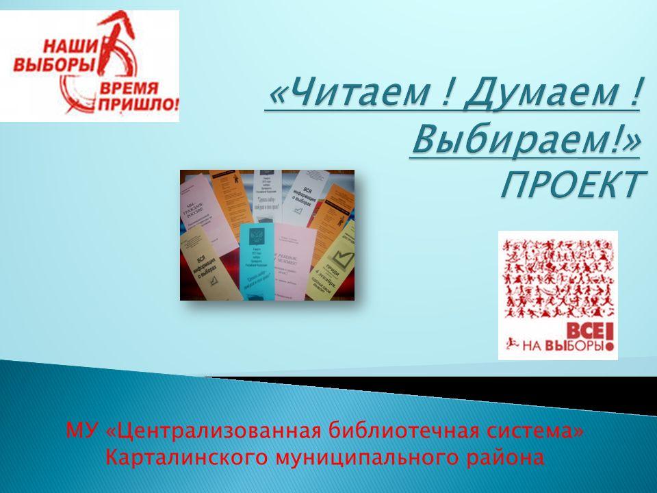 МУ «Централизованная библиотечная система» Карталинского муниципального района
