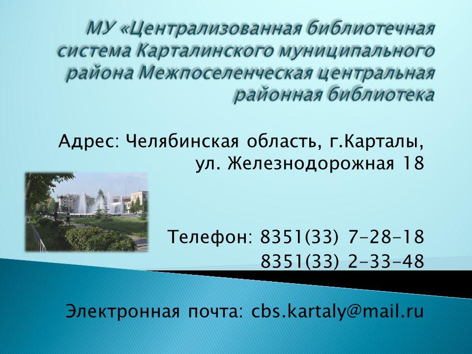 Адрес: Челябинская область, г.Карталы, ул.