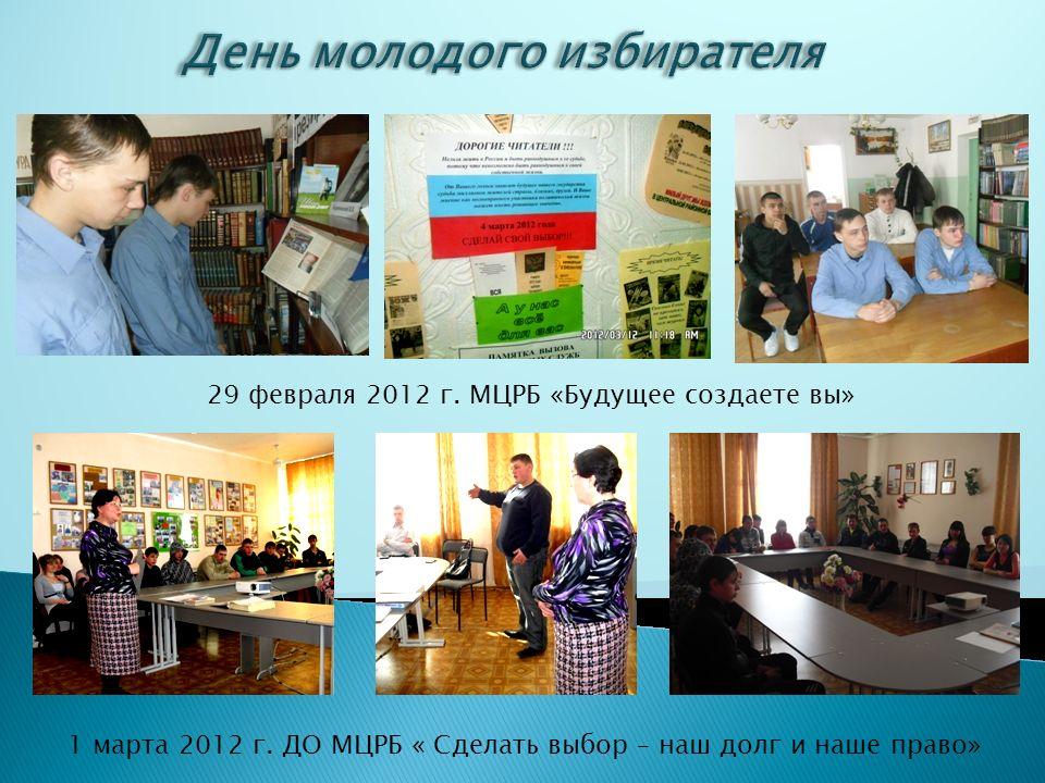 29 февраля 2012 г. МЦРБ «Будущее создаете вы» 1 марта 2012 г.