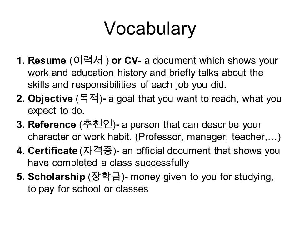 resume i form and design vocabulary 1 resume 이력서 or cv a
