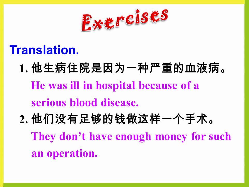 1. 他生病住院是因为一种严重的血液病。 He was ill in hospital because of a serious blood disease.