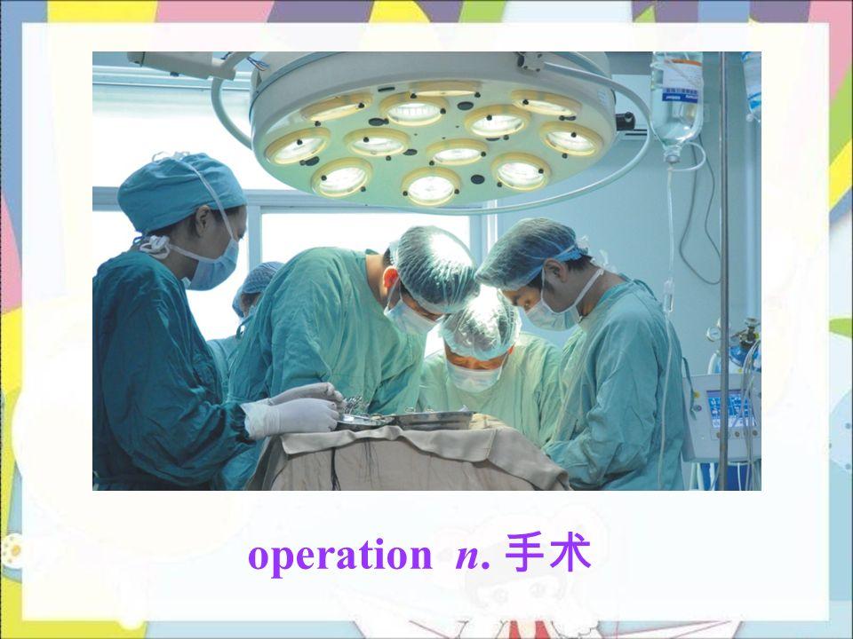 operation n. 手术