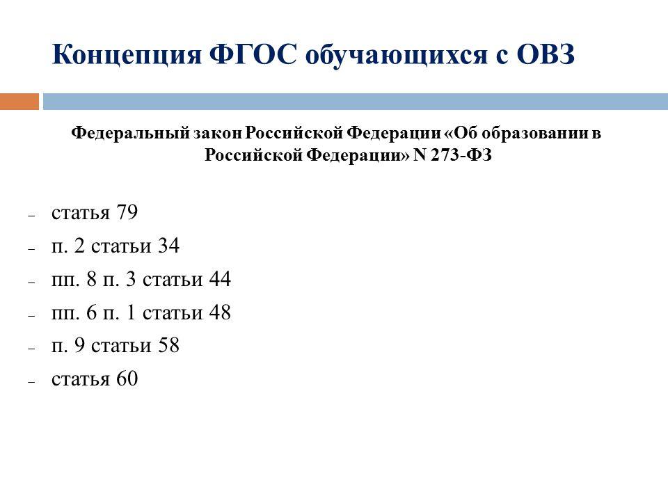 Концепция ФГОС обучающихся с ОВЗ Федеральный закон Российской Федерации «Об образовании в Российской Федерации» N 273-ФЗ  статья 79  п.