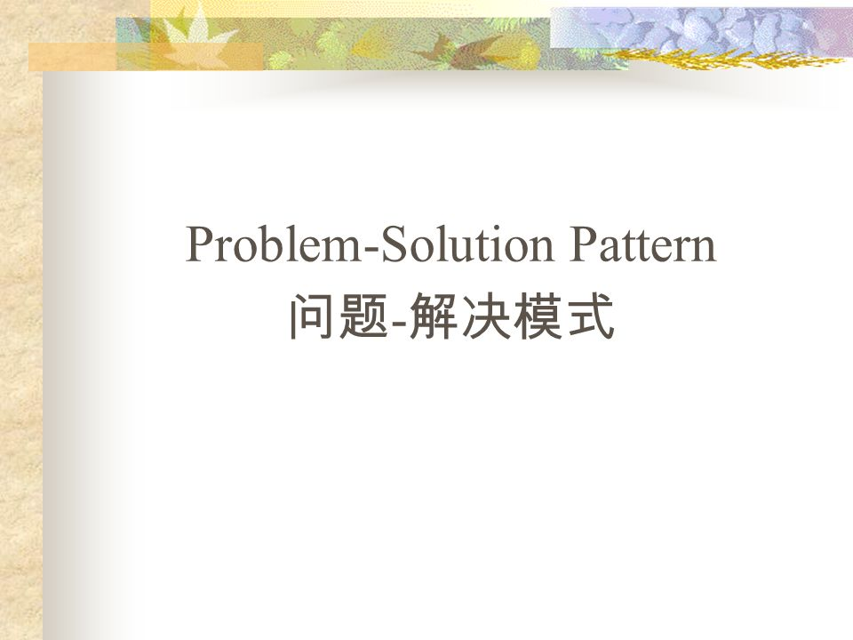 unit one part three the organization of an essay cheating in  2 problem solution pattern 问题 解决模式