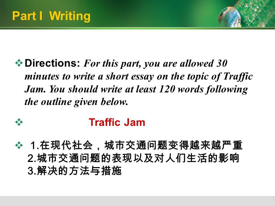 traffic jam problems and solutions essay Traffic congestion is a critical problem which this essay has been traffic control systems have direct influence on traffic problems which is help to.