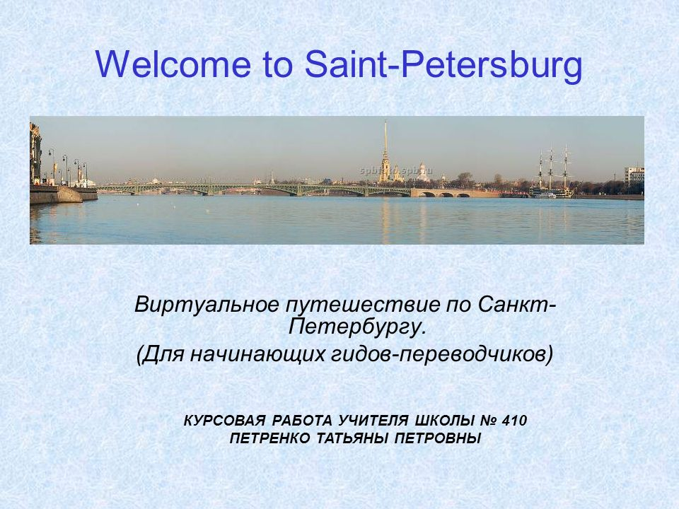 welcome to saint petersburg Виртуальное путешествие по Санкт  1 welcome