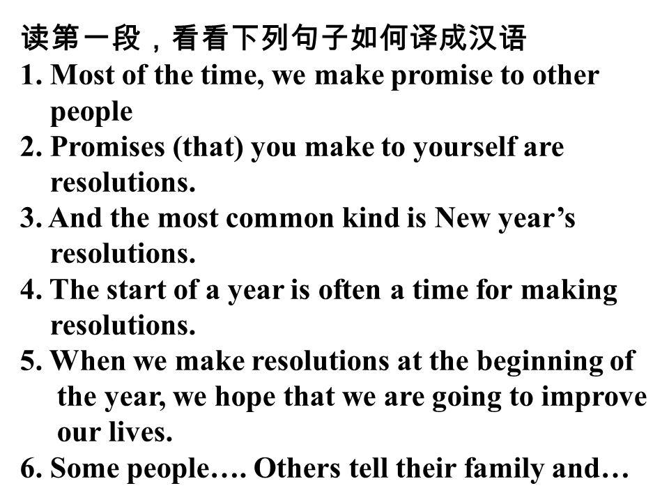 读第一段,看看下列句子如何译成汉语 1. Most of the time, we make promise to other people 2.