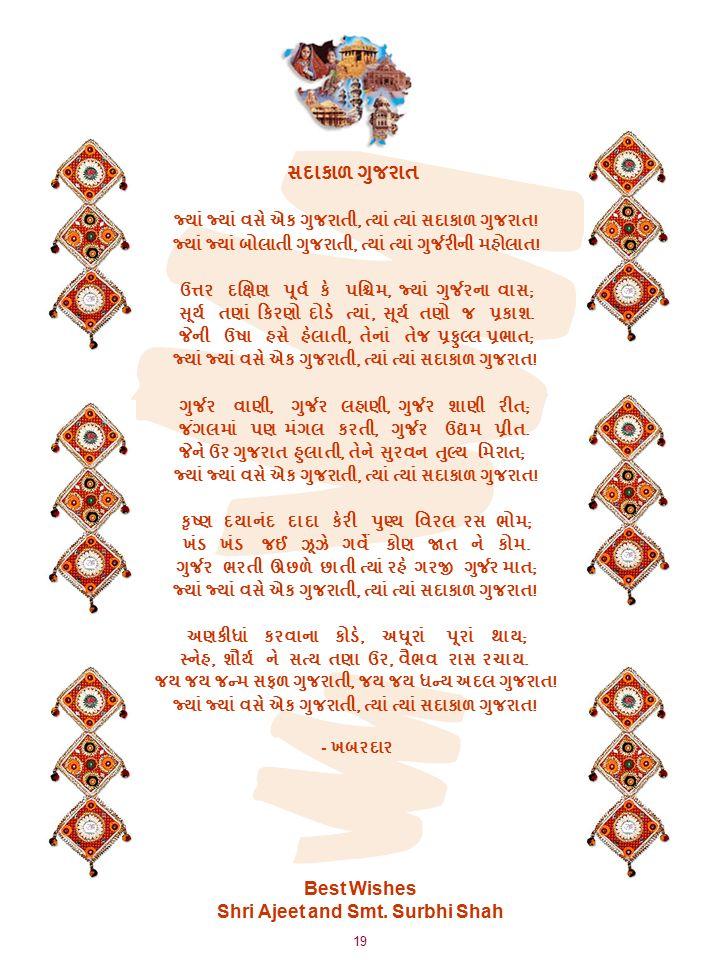 19 સદાકાળ ગુજરાત જ્યાં જ્યાં વસે એક ગુજરાતી, ત્યાં ત્યાં સદાકાળ ગુજરાત .