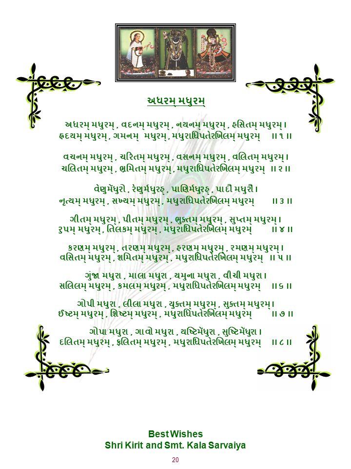 20 Best Wishes Shri Kirit and Smt.