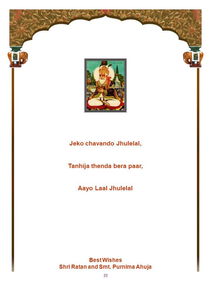 33 Jeko chavando Jhulelal, Tanhija thenda bera paar, Aayo Laal Jhulelal Best Wishes Shri Ratan and Smt.