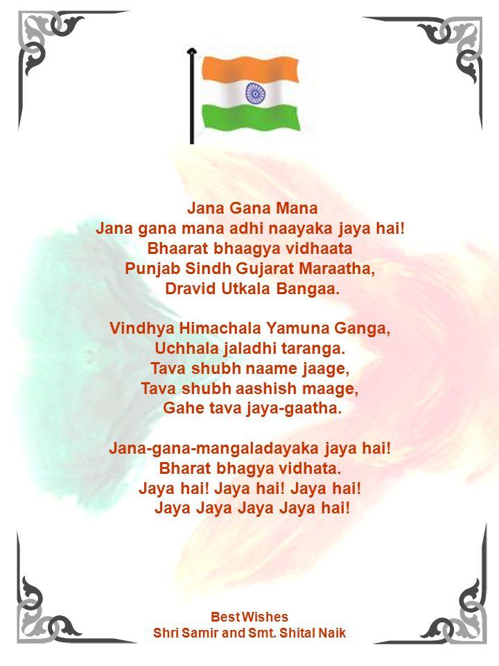 Jana Gana Mana Jana gana mana adhi naayaka jaya hai.