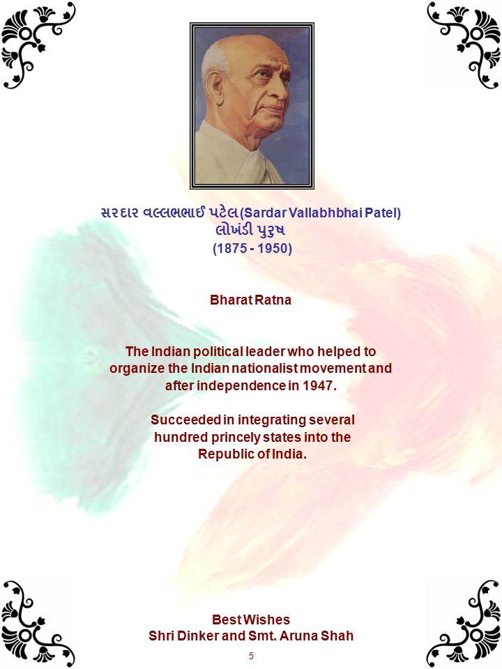 5 સરદાર વલ્લભભાઈ પટેલ (Sardar Vallabhbhai Patel) લોખંડી પુરુષ (1875 - 1950) Bharat Ratna The Indian political leader who helped to organize the Indian nationalist movement and after independence in 1947.