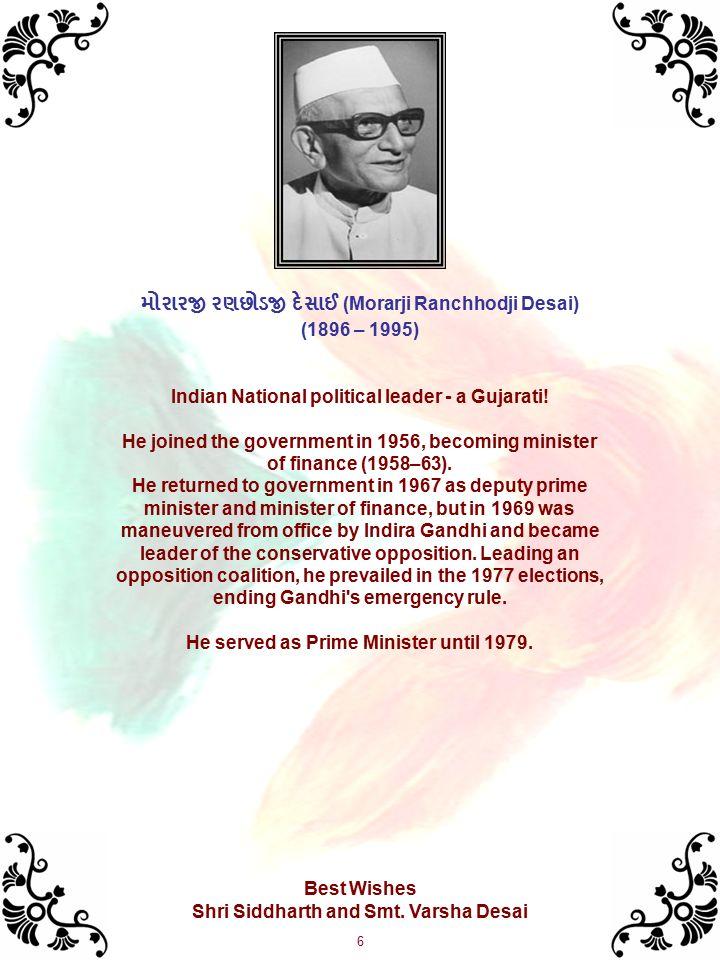 6 મોરારજી રણછોડજી દેસાઈ (Morarji Ranchhodji Desai) (1896 – 1995) Indian National political leader - a Gujarati.