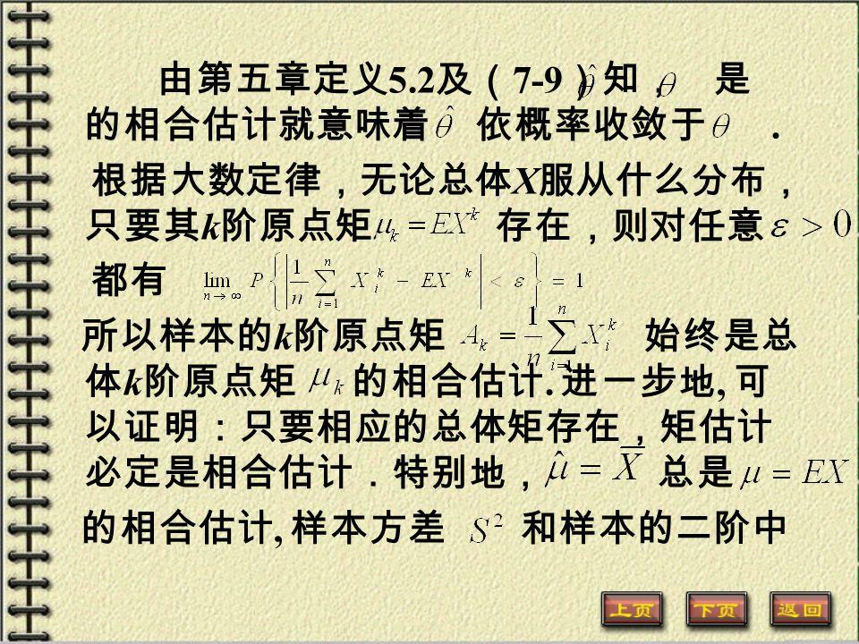 由第五章定义 5.2 及( 7-9 )知, 是 的相合估计就意味着 依概率收敛于.