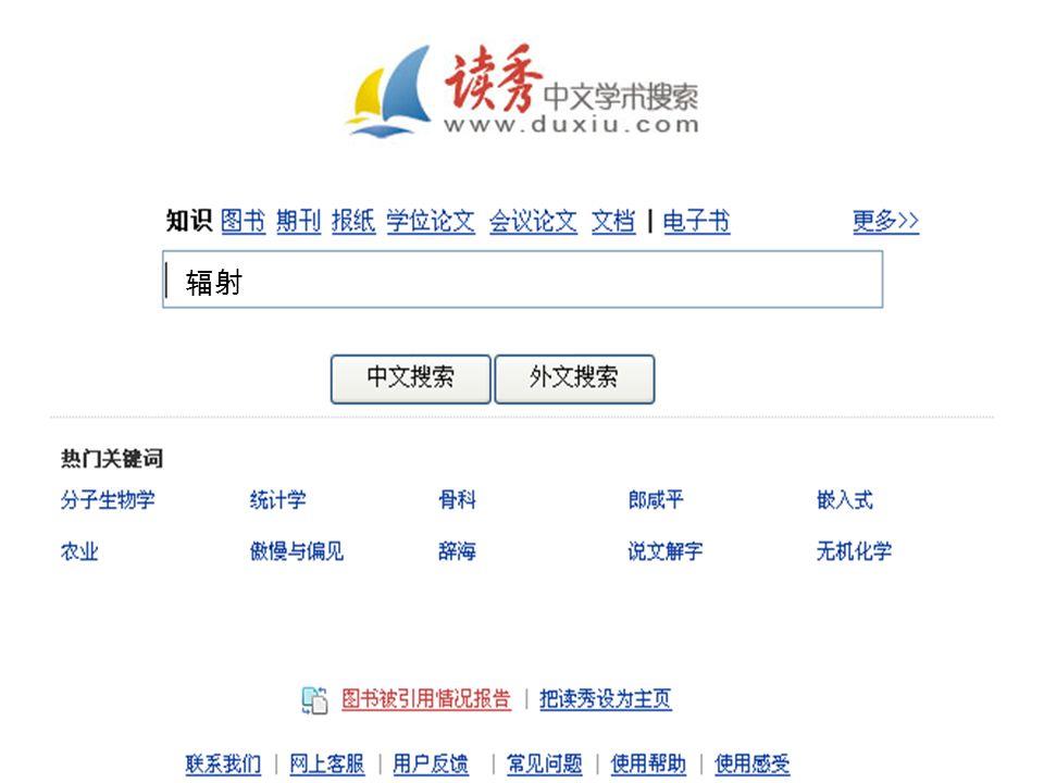 读秀中文学术搜索 读秀 图书 全文 其他文献服务