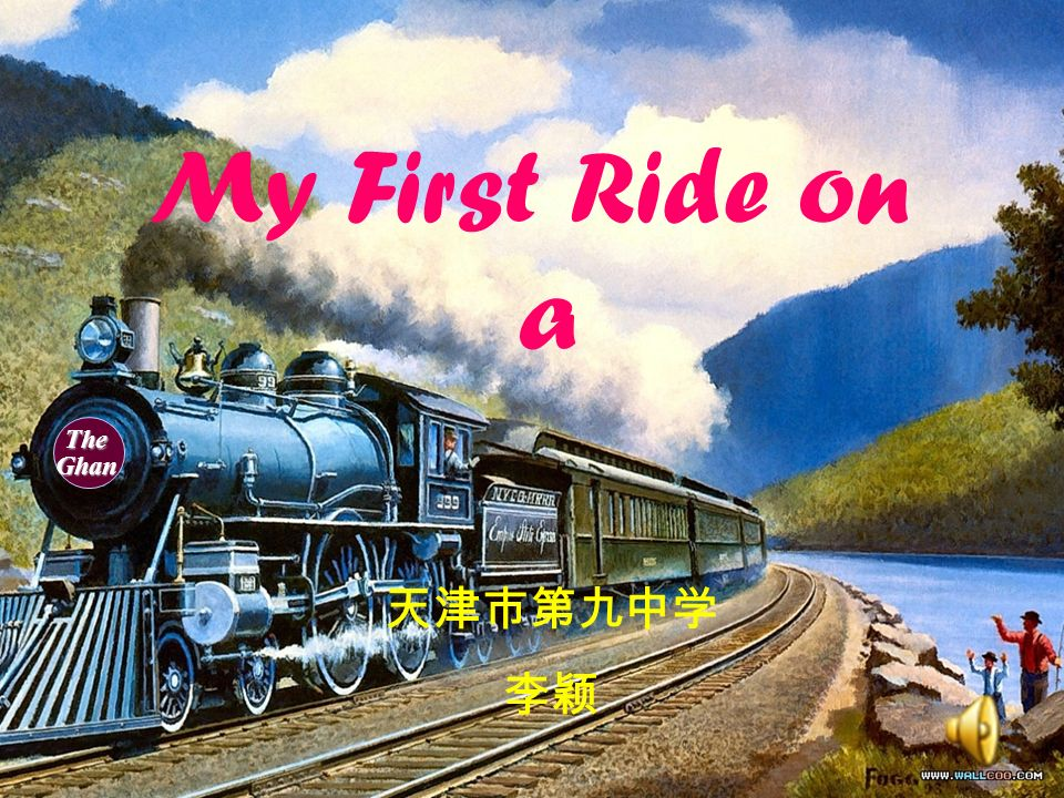 My First Ride on a Ghan The 天津市第九中学 李颖