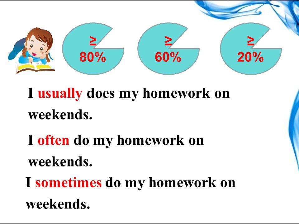 Homework on weekends