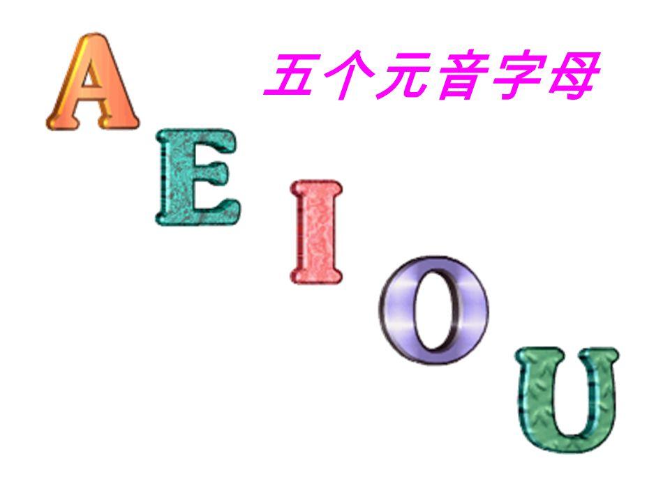 元音字母意大利_以元音因素开头的字母_俄语字母元音