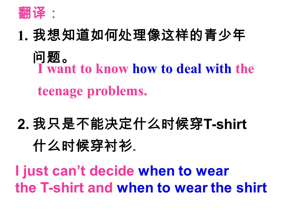 翻译: 1.我想知道如何处理像这样的青少年 问题。 2.