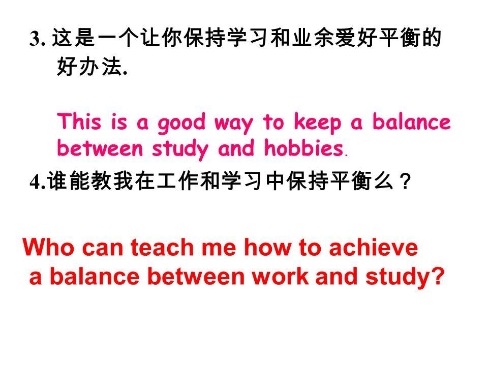 3.这是一个让你保持学习和业余爱好平衡的 好办法. 4.