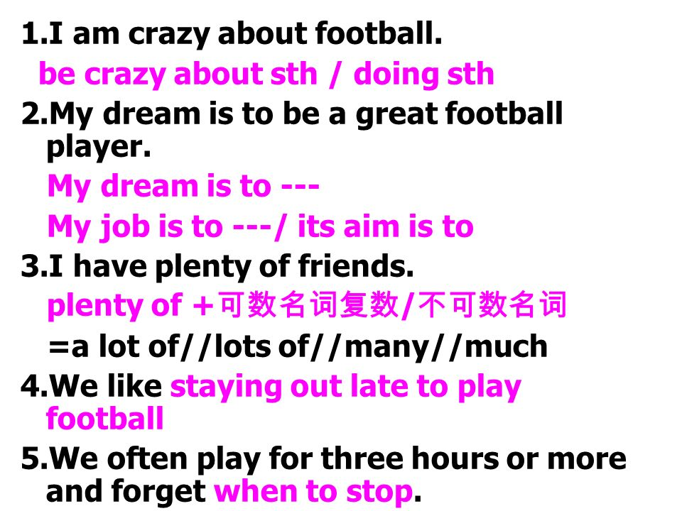 1.I am crazy about football.