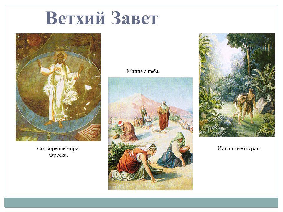 Сотворение мира. Фреска. Манна с неба. Ветхий Завет Изгнание из рая