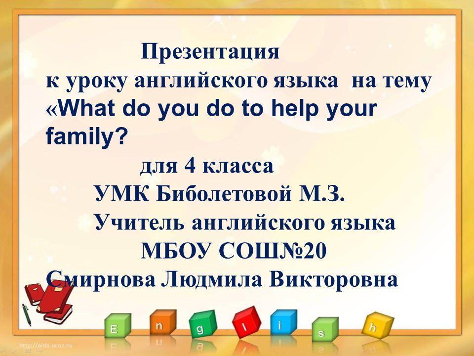 Скачать презентация на тему family на английском языке