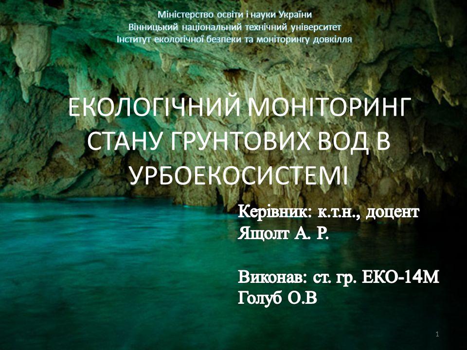 1 ЕКОЛОГІЧНИЙ МОНІТОРИНГ СТАНУ ГРУНТОВИХ ВОД В УРБОЕКОСИСТЕМІ