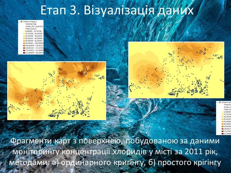 Фрагменти карт з поверхнею, побудованою за даними моніторингу концентрації хлоридів у місті за 2011 рік, методами: а) ординарного кригінгу, б) простог