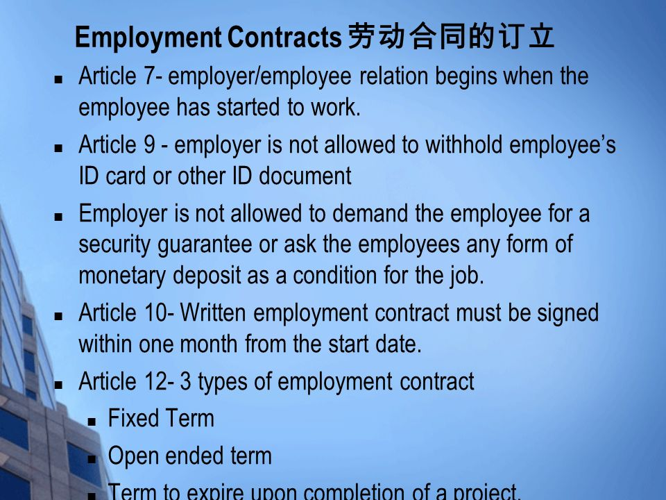 New Labor Contract Law Busi 3001 Sblc Week 11, Fall 2015 Charles